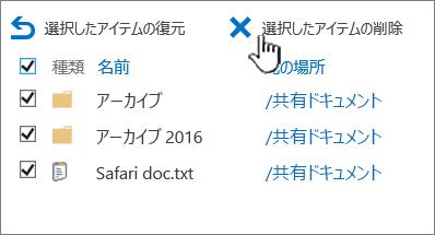 すべてのアイテムが選択され [削除] ボタンが強調表示されている SharePoint 2016 の第 2 段階のごみ箱
