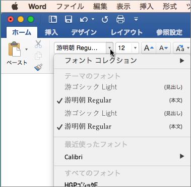 Word でフォントのドロップダウン リストをクリックし、テキストのフォントを変更します。