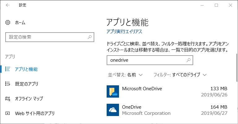 Windows アプリ設定の OneDrive