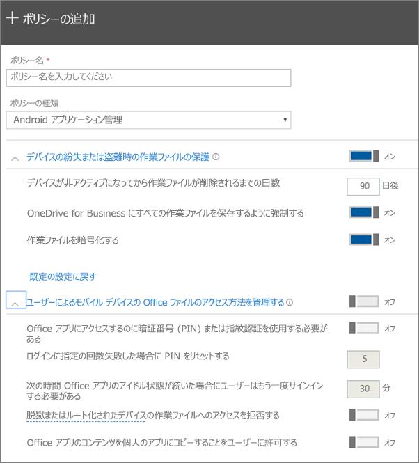 [Android アプリケーション管理] が選択されているポリシー作成のスクリーンショット