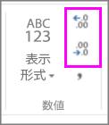 表示形式での小数点以下の桁数の増減
