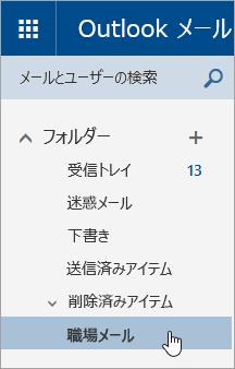 Outlook.com のナビゲーション ウィンドウ内のフォルダーにカーソルを合わせたときのスクリーンショット。