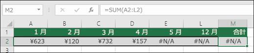 セルに入力された #N/A の例。この場合、SUM 数式で正しい計算が行われません。