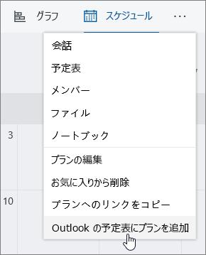 [プランを Outlook 予定表に追加] が選択された Planner メニューのスクリーンショット。