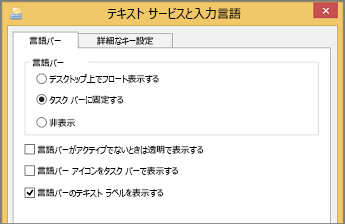Office 2016 Windows 8 [テキスト サービスと入力言語]
