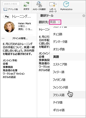 ドロップダウンを使用し、メッセージを翻訳する言語を選択します