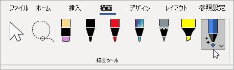 インク エディター ツールを選択する