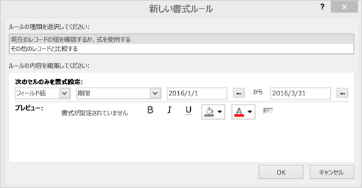 新しい書式ルールのインターフェイスのスクリーン ショット