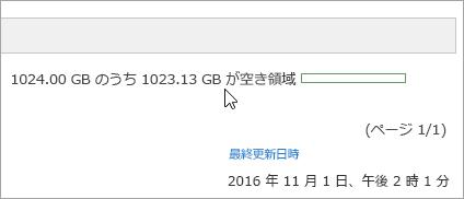 新しい OneDrive 同期クライアントの記憶域容量が表示されたスクリーンショット。