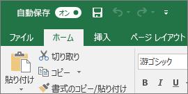 自動保存機能のオン/オフを示す Excel でのタイトル バー