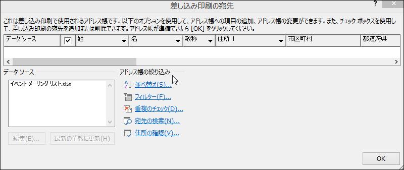Word の差し込み印刷文書では、[アドレス帳の編集] を選択し、[差し込み印刷の宛先] ダイアログ ボックスの [アドレス帳の絞り込み] で、オプションを選択します。