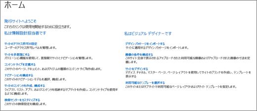 サイト コレクションから、新しいホーム ページ