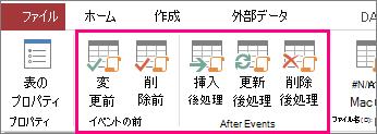 イベント駆動型のデータ マクロを追加する
