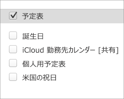 Outlook 2016 for Mac で iCloud の予定表