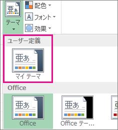 [テーマ] ボタンからアクセスするユーザー設定のテーマ