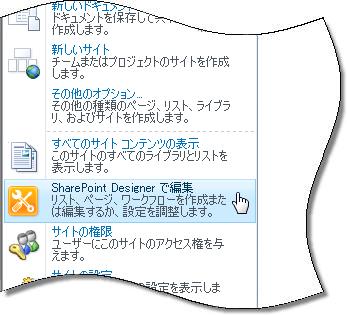 [サイト アクション] メニューの SharePoint Designer 2010
