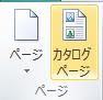 カタログ ページの差し込み印刷を開始する