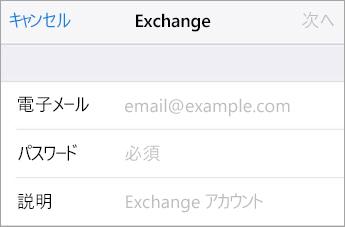Exchange のサインイン