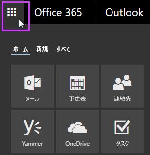 [メール]、[予定表]、[連絡先]、[Yammer]、[OneDrive] のタイルが表示された Office 365 アプリ起動ツール
