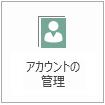 [アカウントの管理] ボタンの画像