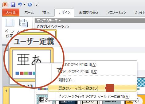 [ユーザー設定] 見出しの下に表示されている新しいテーマを右クリックし、[既定のテーマとして設定] を選択します。