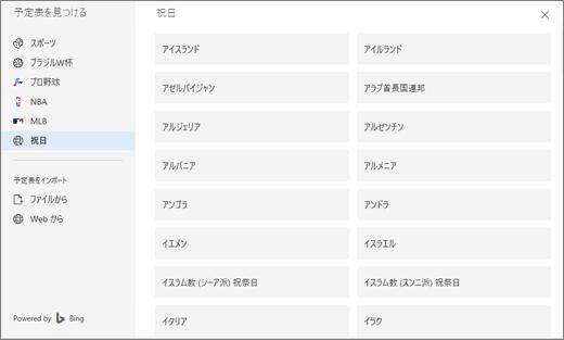 スクリーンショットは、[予定表の検索] の [祝日] のオプションを示しています。