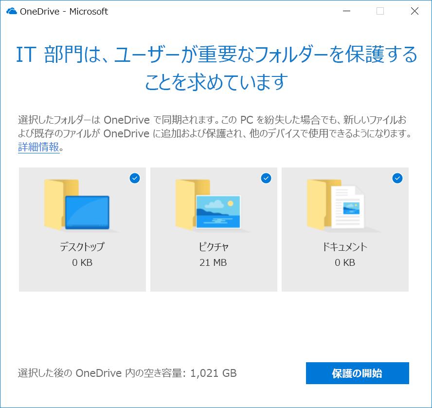 OneDrive フォルダーの保護の [スタート] パネル