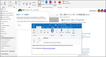 背景にある [他のユーザーを招待] ダイアログ ボックスと前景にある招待された人へのメール