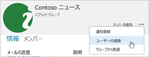 グループ カードの [ユーザーの招待] ボタンのスクリーンショット。