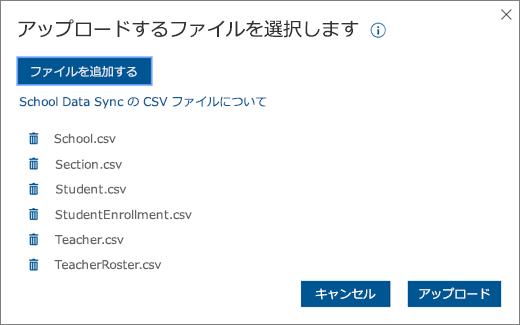 選択したファイルを同期プロファイルにアップロードするダイアログ ボックスのスクリーンショット