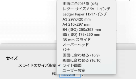 [ページ設定] ダイアログボックスには、いくつかの事前定義されたスライドサイズオプションがあります。