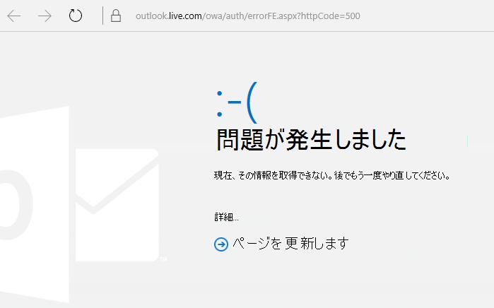 """Outlook.com """"問題が発生しました"""" エラー コード 500"""
