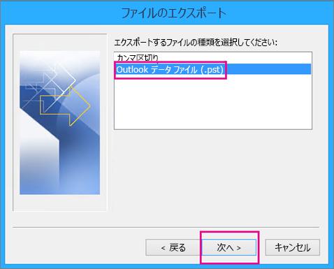 [Outlook データ ファイル (.pst)] を選び、[次へ] を選ぶ