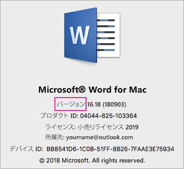 2019 - Word について