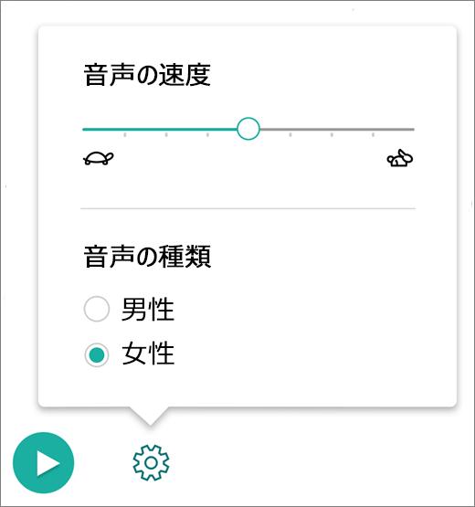 OneNote 学習ツール アドインのイマーシブ リーダー部分にある音声コントロール メニュー。