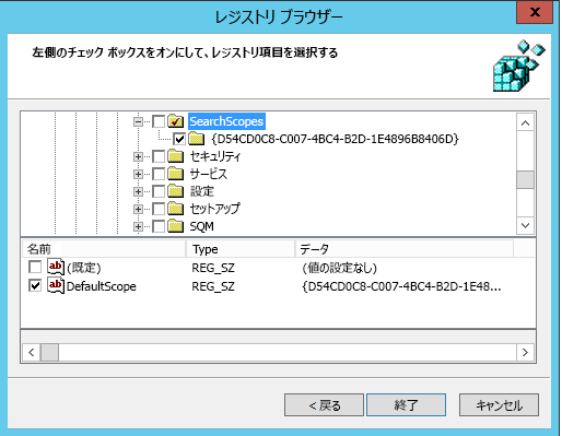 IE11 GPMC DefaultScope 名