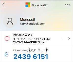 1 回Microsoft Authenticatorコードを示すスクリーンショット。
