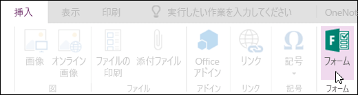 OneNote on the web の [フォームの挿入] オプション