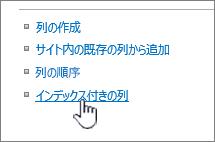 インデックス付きの列のリストまたはライブラリの設定] ページのリンクします。