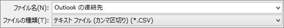 アドレス帳を .csv ファイルとして保存する