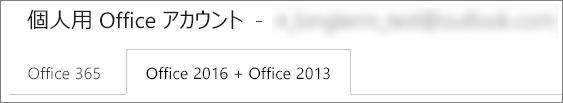 [マイ Office アカウント] ページの [Office 2016 plus 2013] タブです。