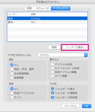 [予定表のアクセス権] タブの [ユーザーの追加] ボタン