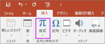 PowerPoint でリボンに [数式の挿入] ボタンを表示する