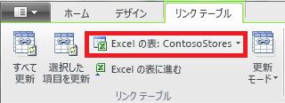 Excel テーブルを示すリンク リボン