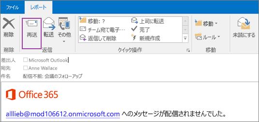 スクリーンショットに示すバウンス メッセージの [レポート] タブには、[再送] オプションと、メッセージを配信できなかったことを示すメール メッセージ本文のテキストが表示されています。