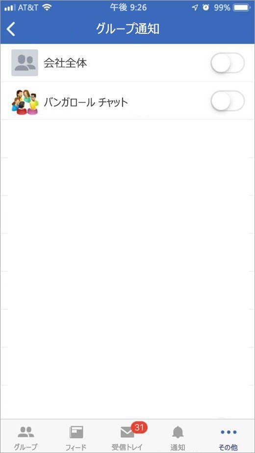通知を受け取るグループを選ぶための iOS Yammer ページ