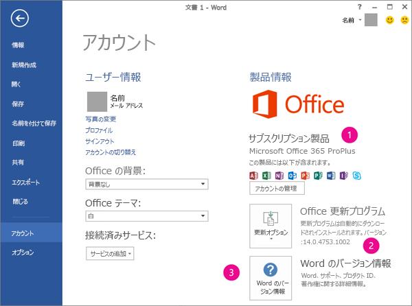 Office 365 サブスクリプションの [ファイル] > [アカウント]