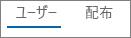 Yammer デバイスの使用状況グラフを示す [ユーザー] ビューのスクリーンショット
