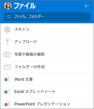 iOS 用 OneDrive アプリの [追加] メニューのスクリーン ショット