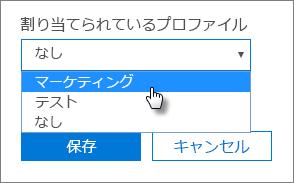 [デバイス] パネルで、適用する [割り当てられたプロファイル] を選択します。